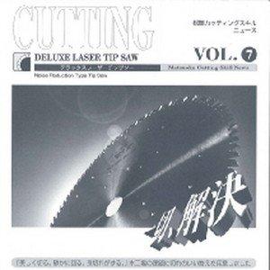 Vol.07 デラックスレーザーチップソーのボタン