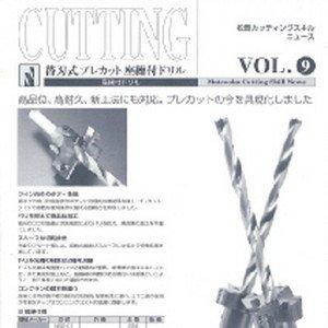 Vol.09 替刃式プレカット座繰付ドリルのボタン