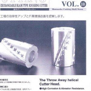 Vol.10 替刃式ラフィングカッターのボタン