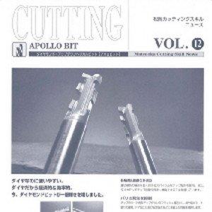 Vol.12 ダイヤモンド・ヘリカルビット「アポロビット」のボタン