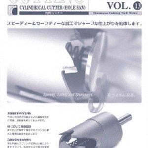 Vol.13 円筒カッター(HOLE SAW)のボタン