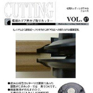 Vol.17 框(かまち)組ドア用ホゾ取りカッターのボタン
