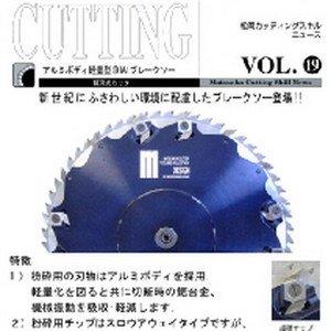 Vol.19 アルミ軽量型(DIA)ブレークソーのボタン