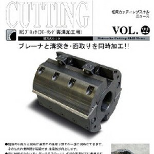 Vol.22 MSブロック(フローリング 裏溝加工用)のボタン