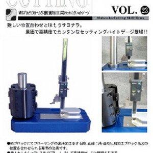 Vol.23 MSブロック用セッティングハイトゲージのボタン