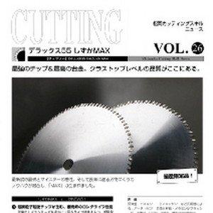 Vol.26 デラックス 55 しずかMAXのボタン