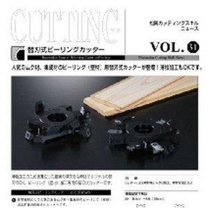 Vol.31 替刃式ピーリングカッターのボタン