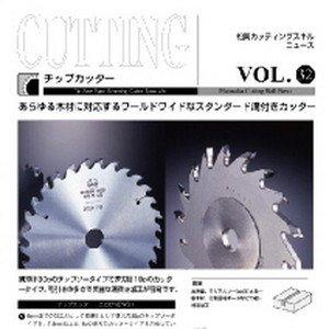 Vol.32 チップカッター(tip cutter)のボタン