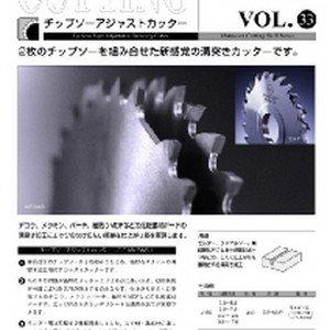 Vol.33 チップソーアジャストカッターのボタン