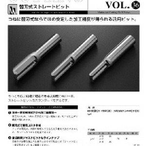 Vol.36 替刃式ストレートビット のボタン