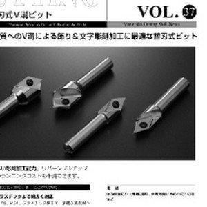 Vol.37 替刃式V溝ビット(V-shaped)のボタン