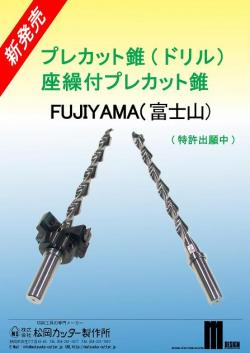 FUJIYAMA富士山カタログ