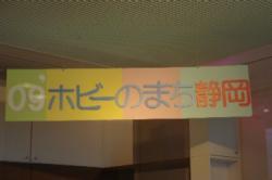 ホビーのまち静岡