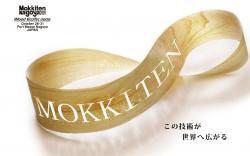 第39回名古屋国際木工機械展