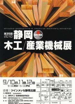 静岡木工産業機械展