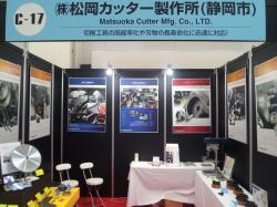 2013 第17回 おおた工業フェア 松岡カッターブース