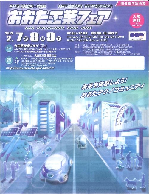 2013 第17回 おおた工業フェア 大田区高度技術・技能展