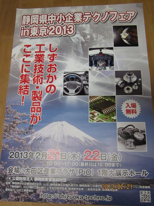静岡県中小企業テクノフェアin東京2013
