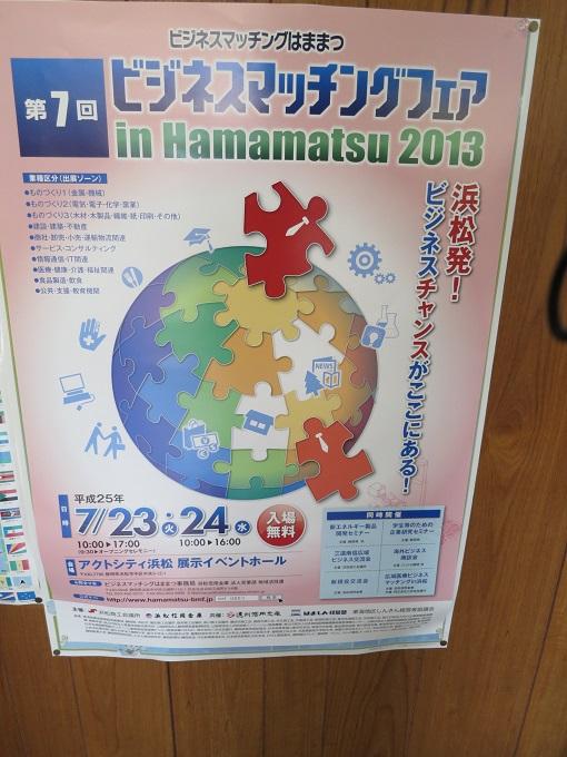 ビジネスマッチングフェア in HAMAMATSU 2013