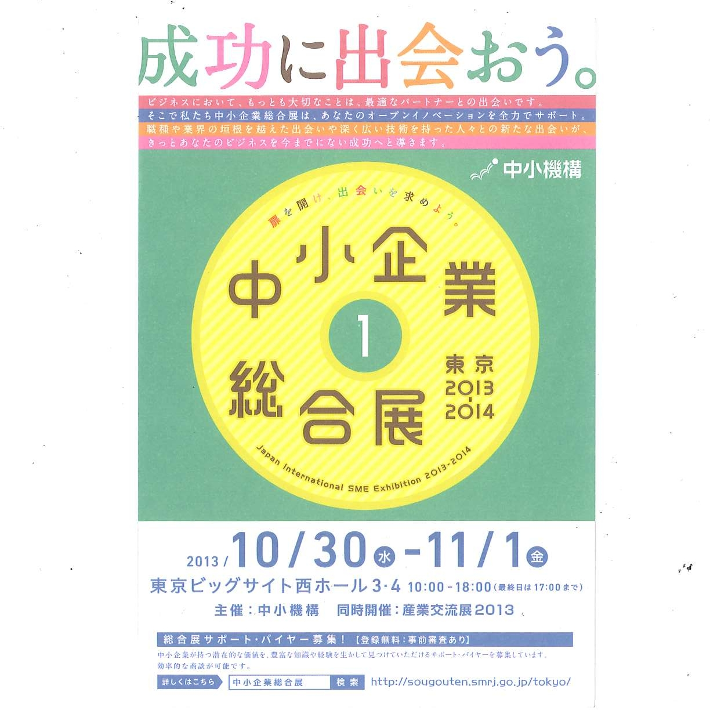 東京ビックサイト 西ホール3.4