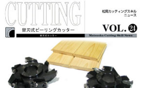 Vol.39 フォース・エコ (Force Eco)のボタン